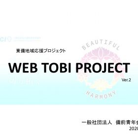 WEB TOBI PROJECT